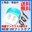 【即納】ニュー UVフットケア CUV-5 紫外線治療機 ◆...