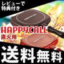 【即納】【HAPPYCALL】両面焼きグリル【送料無料】【ハッピーコールホットクッカーグルメパン 直火用】の通販【smtb-s】