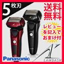 【即納】【送料無料・代引料無料・保証付】 【パナソニック ラムダッシュ 5枚刃 ES-LV5A】の通販 ヒゲセンサーのついた電気髭剃り 電動シェーバー Panasonic ラムダッシュ 五枚刃
