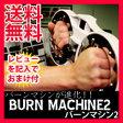 【バーンマシン2 Burn Machine2】 ◆送料無料・代引料無料◆  ニューバーンマシン登場! 筋トレマシン トレーニングマシン バーンマシーン2/8月下旬入荷予定