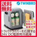 冷温ボックス ◆送料無料・代引料無料・保証付◆ 【ツインバード 24V専用コンパクト電子保冷保温ボッ