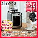【即納】シロカ 全自動コーヒーメーカー SC-A111 ◆送料無料・代引料無料・保証付◆ 蒸らし機能でさらに美味しく! siroca crossline オートコーヒーメーカー ミル付きコーヒーメーカー 挽き立てコーヒー
