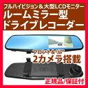 【即納】2WAYドライブレコーダー 【正規品・保証付・後払い...