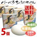 バーバラ ちょうよう石けん   ・代引料無料・正規品・日本製   ちょうようせっけん 100g×5個入り  ちょうよう石鹸 ちょうよう石けん バーバラちょうようせっけん [ホイップのようなキメの細かい泡ですっきり潤い洗顔]