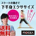 【即納】スケートエクササイズ 【送料無料・代引料無料・正規品...