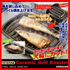 【即納】トーセラム セラミックスグリルロースター 魚焼き器の通販
