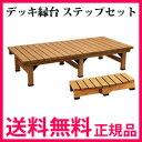 ウッドデッキ セット ◆送料無料◆【デッキ縁台 180×90...