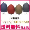MOGU プレミアムフィットチェア 252t02498 ◆送...