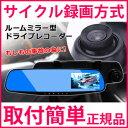 ルームミラー型ドライブレコーダー DL-70906 [ドラレコ 車載カメラ 前方 ミラー型 サイクル録画方式 取付簡単]