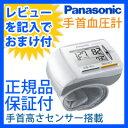 \ページ限定・マジッククロス付/ 手首式血圧計 【正規品・保...