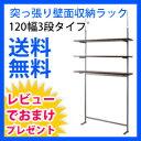【送料無料】 突っ張り壁面収納ラック 【壁面突っ張り収納ラック 120幅3段タイフ゜】 120cm 天井つっぱり 上棚