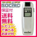 【即納】\ページ限定・マジッククロス付/ アルコール検知器 ソシアック SC-103 bt0238 【送料無料・保証付・日本製】 の通販