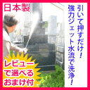 【即納】\ページ限定・マジッククロス付/ ジェット噴霧機 携帯型簡易洗浄器 の通販 【日本製・水道なしでOK】[墓石洗浄器]