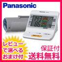 上腕式血圧計 家庭用 自動血圧計 デジタル血圧計 血圧測定器 血圧管理におすすめ 【送料無料・保証付】【パナソニック 上腕血圧計 EW-BU36-W】