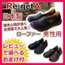【即納】リゲッタ ローファー 男性用 【日本製・正規品】[リゲッタローファー メンズ 紳士用 ドライビングローファー ドライブローファー 疲れにくい靴 歩きやすい靴]