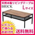 天然木製リビングテーブル Lサイズ PT-950BRN 【送料無料】[木製 ウッドテーブル ローテブル アイアンテーブル スチールテーブル センターテーブル]