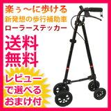 【即納】ローラーステッカー ★送料・代引き手数料無料
