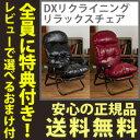 【即納】\ページ限定・マジッククロス付/ リクライニングアームチェア オットマン