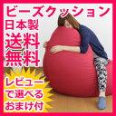 ★送料無料・日本製・レビューでプレゼント★ビーズクッションクッションチェア大きいサイズ大型ビッグサイズしずく型ビーズソファビーズソファー