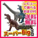 恐竜 ビニールモデル プレミアムエディション 4種類セット 121t061221 【送料無料】[フィギュア ダイナソー 特大サイズ ビッグサイズ 巨大 大きい でかい]