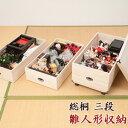 総桐雛人形収納ケース3段 高さ72.5cmタイプ GB-00...