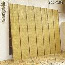 竹垣風たてす 245cmタイプ 184×245cm a15731 の 通販 【送料無料】 [大型 たてす 樹脂 人工たてす 長方形 目かくしフェンス 和風シェード オーニング 水洗い シェード]