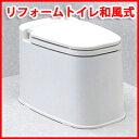 簡易洋式トイレ【リホームトイレ 和風式】洋式便座 据置型の通販