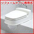 【即納】簡易洋式トイレ【リホームトイレ 両用式】洋式便座 両用型の通販