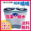 【即納】小型洗濯機【送料無料】【二槽式小型洗濯機 NEW 晴晴 AHB-02】洗濯機 2槽式 二層式 2層式 脱水機