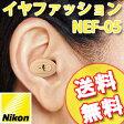 【即納】ニコン補聴器 NEF-05 かんたん補聴器の通販 送料無料!