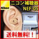 \ページ限定・マジッククロス付/ 【送料無料】ニコン補聴器 NEF-05 イヤファッション 耳穴型補聴器【smtb-s】