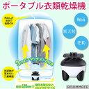 ROOMMATE ポータブル衣類乾燥機 EB-RM36K cf646 の 通販 [衣類乾燥機 部屋干し 乾燥カバー付き 乾燥機 ハンガー 吊るしたまま 簡易乾燥機 持ち運び ミニサイズ]
