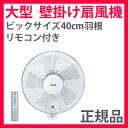 【即納】大型 壁掛け扇風機 【テクノス 40cm 壁掛けフルリモコン扇風機 KI-W478R】
