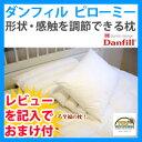 【即納】ダンフィル 低反発枕 [正規品] 丸洗い洗濯できる・...