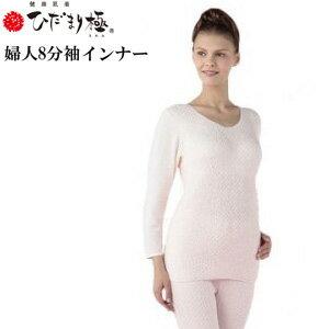 【即納】ひだまり 極 女性用 健康肌着 婦人8分...の商品画像