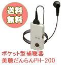 【即納】\ページ限定・マジッククロス付/ 美聴だんらん 補聴器 送料無料 PH-200 ポケット型補聴器【smtb-s】