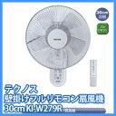 【即納】壁掛け扇風機 リモコン【テクノス 30cm壁掛けフルリモコン扇風機 KI-W279R】の通販