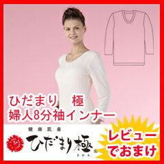 【即納】ひだまり 極 女性用 健康肌着 婦人8分袖インナー 防寒下着の通販