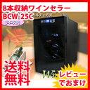 \ページ限定・マジッククロス付/ 【送料無料】ペルチェ方式家庭用ワインセラー 8本収納ワインセラー BCW-25Cの通販