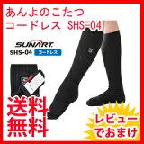 クマガイ電工 あんよのこたつ コードレス SHS-04 ぽかぽか靴下の通販【】
