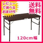【送料無料】【木目調アルミ折りたたみテーブル 120cm】 折りたたみ座卓 折りたたみテーブル 会議用 テーブル ミーティングテーブル 収納テーブル