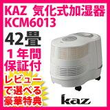 KAZ 気化式加湿器 KCM6013[強力パワフル42畳 カズ 大容量加湿器]【+1年保証】