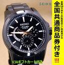 ポイント20倍!全国共通商品券20,000円分付き!セイコーブライツアナンタ(Ananta)メンズ メカニカル(オートマチック)腕時計【SAEC017】(正規品)