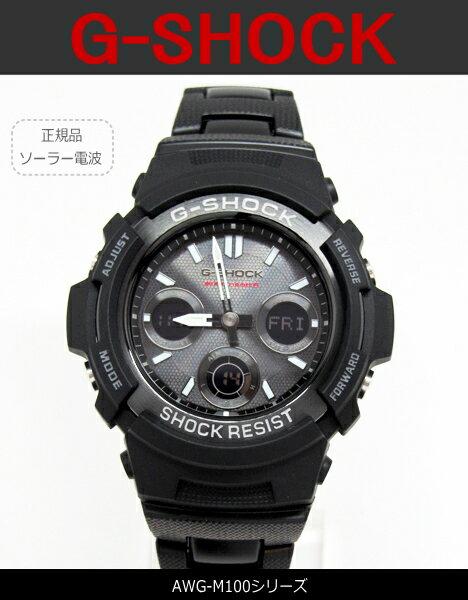 G-SHOCK メンズソーラー電波腕時計デジタル×アナログ【AWG-M100SBC-1AJF】(正規品)【02P03Dec16】