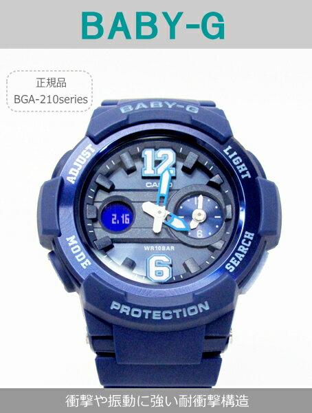 カシオ BABY-GBGA-210シリーズレディース 腕時計【BGA-210-2B2JF】 (国内正規品)