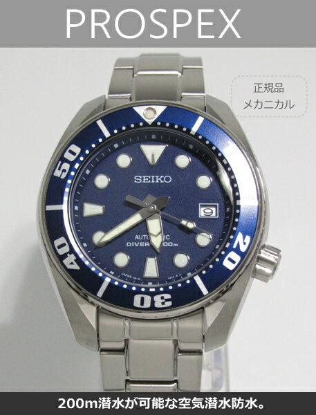 セイコー プロスペックスダイバースキューバ  腕時計メカニカル(自動巻・オートマチック・手巻き付き) 【SBDC033】(正規品)200m潜水用防水