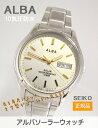 【7年保証】セイコー(SEIKO)アルバ(ALBA)SOLAR(ソーラー)メンズ 男性用腕時計【AEFD542】(国内正規品)