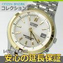 【7年保証】シチズン コレクション エコ・ドライブ 電波腕時計 メンズ 男性用 品番:FRD59-2393