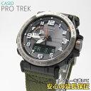 【7年保証】 送料無料 カシオ プロトレック メンズ ソーラー電波腕時計 品番:PRW-6600YB-3JF