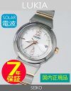 【7年保証】セイコールキア レディース ソーラー電波腕時計 SEIKO LUKIA 女性用 SSVW051